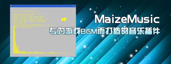 MaizeMusic玉米密制音乐插件