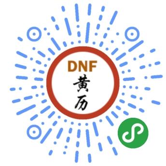 制作了个DNF老黄历